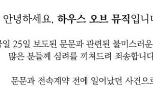문문, 범죄 전력 뒤늦게 밝혀졌지만 소속사는 '즉각 대응'...상반된 태도