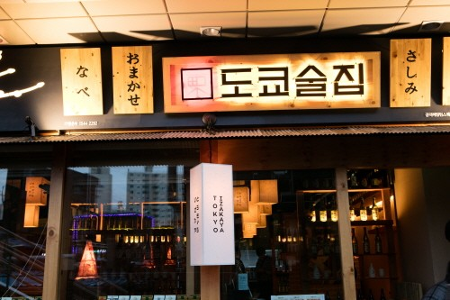 이자카야 창업아이템 '도쿄술집', 1호점 오픈하며 가맹사업 본격 시동