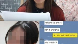 {htmlspecialchars(양예원 카톡 vs 유예림 카톡 '진실은 어디에..' )}