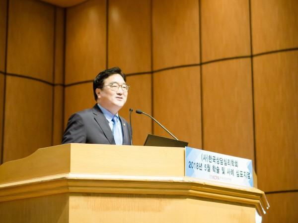 우원식 의원(더불어민주당). 사진=한국상담심리학회 제공