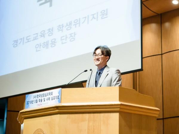 안해용 단장(경기도교육청 학생위기지원단). 사진=한국상담심리학회 제공