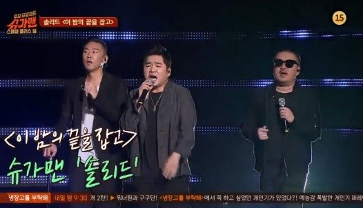 '슈가맨2, 마지막은  한국의 보이즈투맨 솔리드...가장 큰 환호 100불 완성