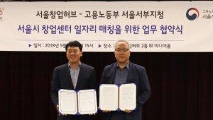 서울창업허브-서울서부고용노동지청, '서울 스타트업 일자리매칭' 업무협약 체결