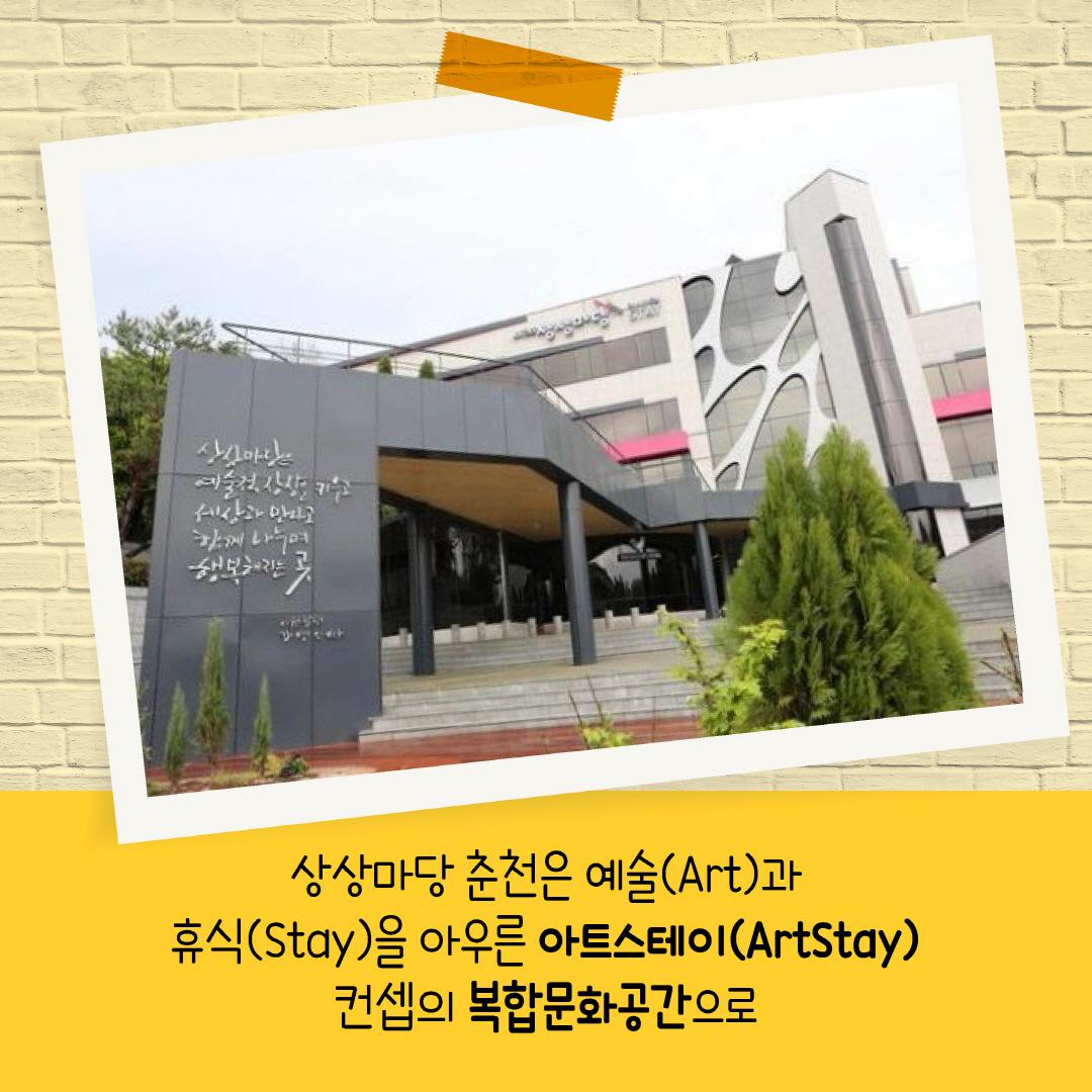 [카드뉴스] 매력으로 뭉친 온가족 여행패키지 '상상마당 춘천'