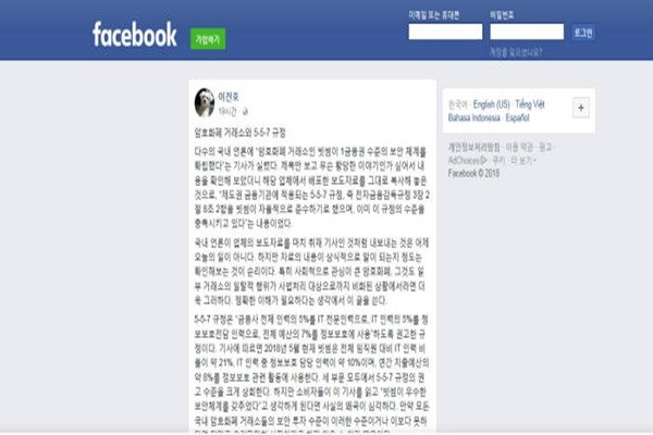 A post left by former president Lee Gun-ho of KB Bank on his Facebook account