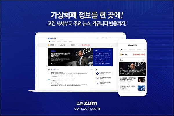 ZUM Internet Opens 'Coin ZUM' Service