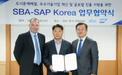 SBA-SAP코리아,  '우수기술기업 혁신 및 글로벌 진출지원, 도시문제해결' 업무협약 체결