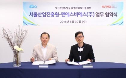 SBA-에이빙뉴스, '콘텐츠 발굴 및 일자리 확산' 공동협력 나선다