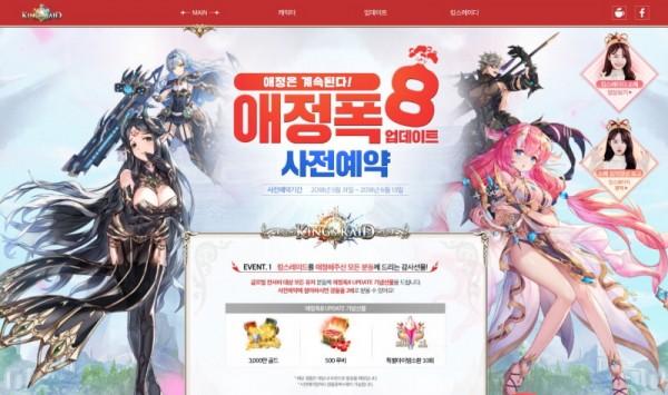 킹스레이드, '애정폭8' 업데이트 사전예약…제 1대 킹스레이디 '소혜' 선정