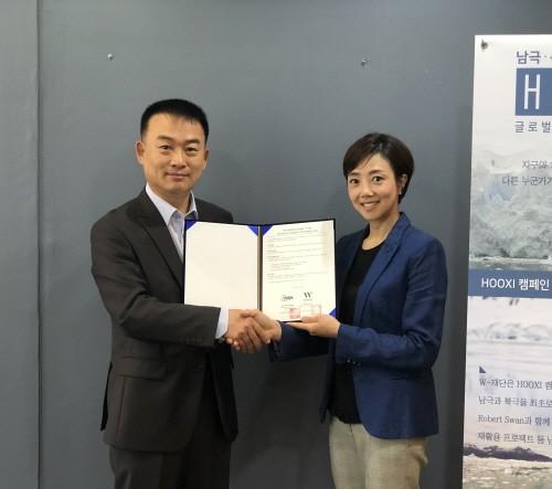 W재단-한국자동판매기공업협회, 'HOOXI 캠페인' 파트너십 맺어