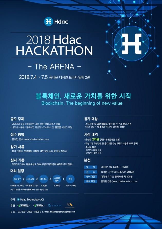 에이치닥 테크놀로지 AG, '제1회 2018 Hdac 해커톤 대회' 개최