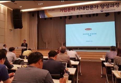 한미약품 컴플라이언스팀 이승엽 팀장이 'CP 운영사례'를 발표하고 있다.