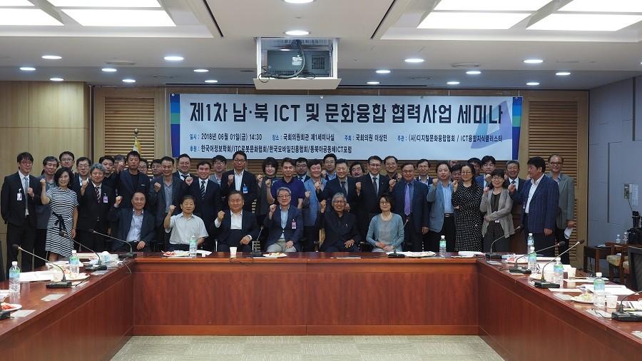 '제1차 남북 ICT 및 문화협력사업 추진 세미나' 참석자들