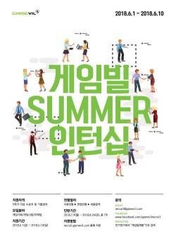 게임빌, 2018 SUMMER 인턴십 실시