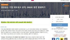 '끊임없는 기업 네트워크 공격, DNS로 원천봉쇄하기' 세미나 열려