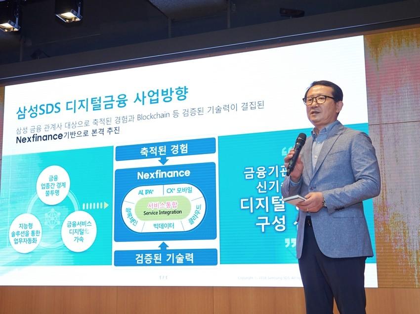 삼성SDS 유홍준 금융사업부장(부사장)