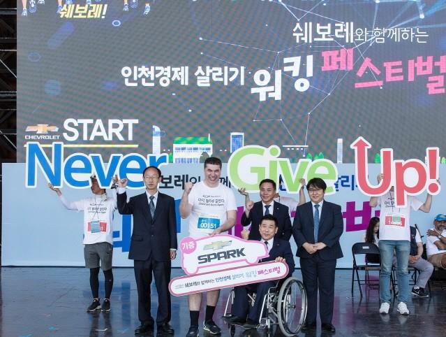한국GM, 인천지역 경제 살리기 나섰다