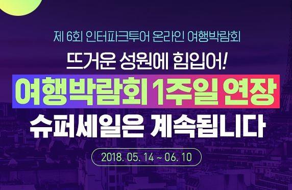 인터파크투어가 '제6회 온라인 여행 박람회'를 오는 6월 10일까지 연장, 운영한다. 사진=인터파크투어 제공