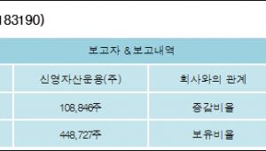 [ET투자뉴스][아세아시멘트 지분 변동] 신영자산운용(주)2.794%p 증가, 11.518% 보유