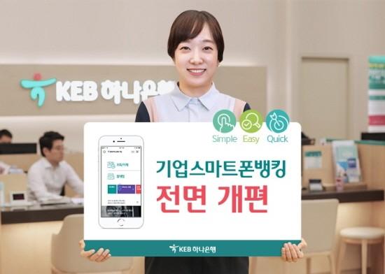 KEB하나은행, 기업용 스마트폰뱅킹 서비스 개편...사용자 편의성 극대화