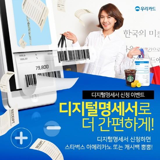 우리카드, 6월 한달간'디지털명세서 이벤트'실시