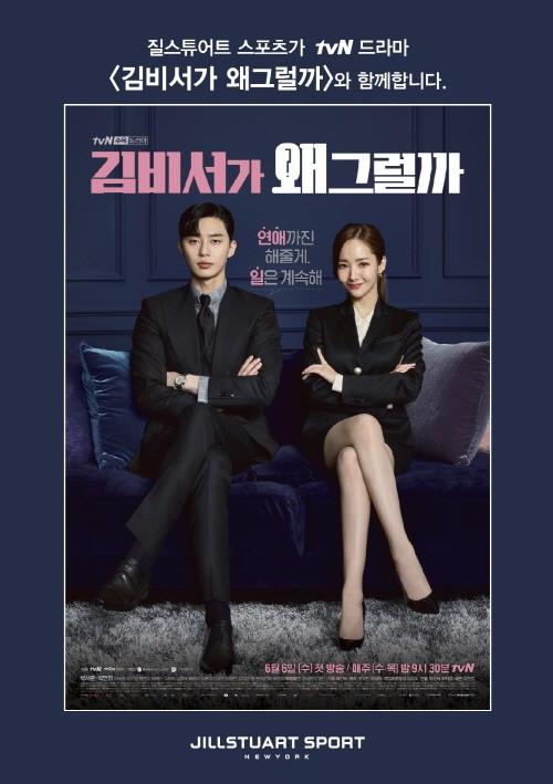 질스튜어트스포츠, 드라마 '김비서가 왜 그럴까' 제작지원