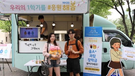 NH농협은행, 대학생 응원'NH20 해봄 이벤트'실시