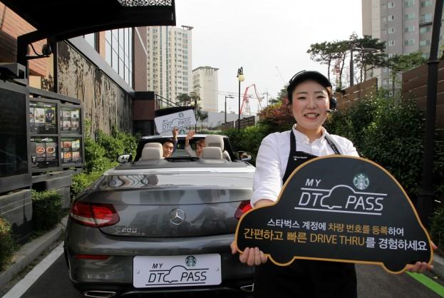 스타벅스커피 코리아가 세계 최초로 자사 드라이브 스루 매장에서 이용할 수 있는 새로운 서비스인 'My DT Pass' 서비스 운영에 들어갔다. 사진=스타벅스커피 코리아 제공