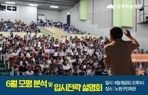 강북청솔학원, 오는 9일 '6월 모의고사 분석설명회' 진행