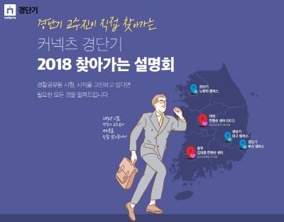에스티유니타스, '2018 경단기 찾아가는 설명회' 개최
