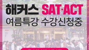 {htmlspecialchars(SAT, ACT 전문 해커스어학원, 여름특강 대개강....수강생 만족도 높아)}