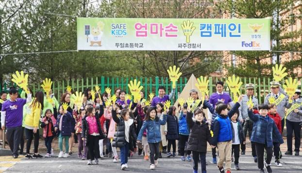 글로벌 운송사인 '페덱스(FedEx)'와 '세이프키즈'는 최근 서울 소재 8개 중고등학교 789명(중학생 350명, 고등학생 439명)의 학생을 대상으로 '보행 중 전자기기 사용 경험' 설문조사를 진행한 결과를 발표했다. 페덱스(FedEx)'와 '세이프키즈'가 전개하고 있는 '엄마손 캠페인' 모습. 사진=페덱스 코리아 제공