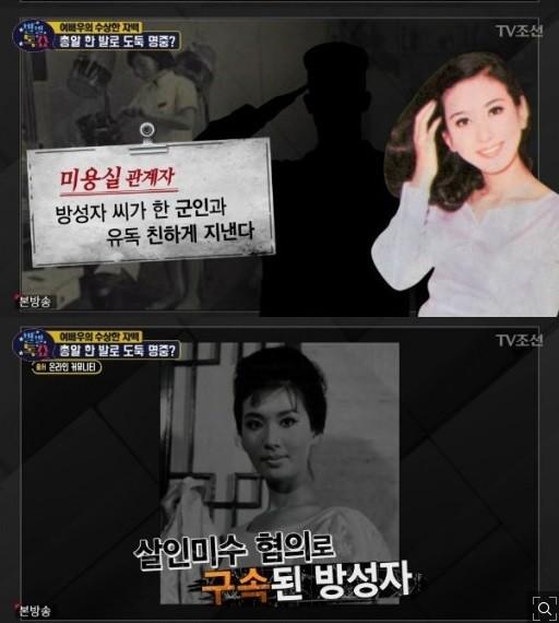 사진='별별톡쇼' 방송캡처