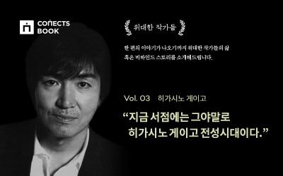 커넥츠북, 6월 작가 추리소설 거장 '히가시노 게이고' 선정