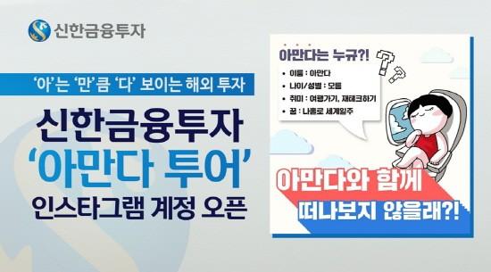신한금투, 인스타그램 계정 '아만다 투어' 오픈