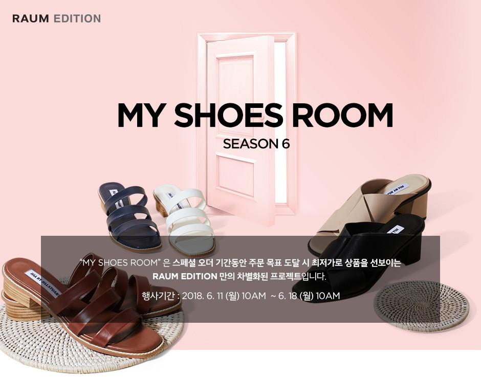 LF라움에디션, 신발 주문생산 '마이슈즈룸' 시즌6 론칭…휴가 시즌 겨냥