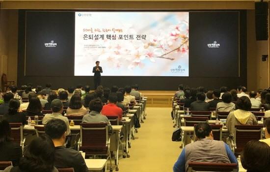 신한은행, 은퇴 준비 100쌍 대상 제15회 부부은퇴교실 개최