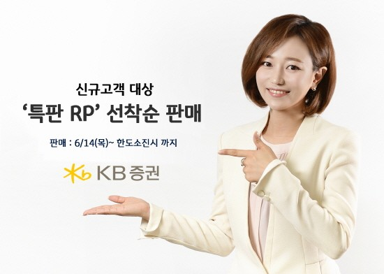 KB증권,  '특판 RP' 2차 판매 실시...최고 연 3.0%