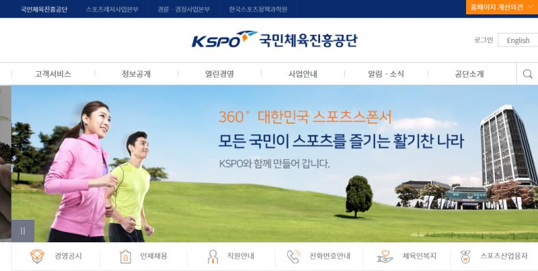 국민체육진흥공단 홈페이지, '굿콘텐츠서비스인증' 획득