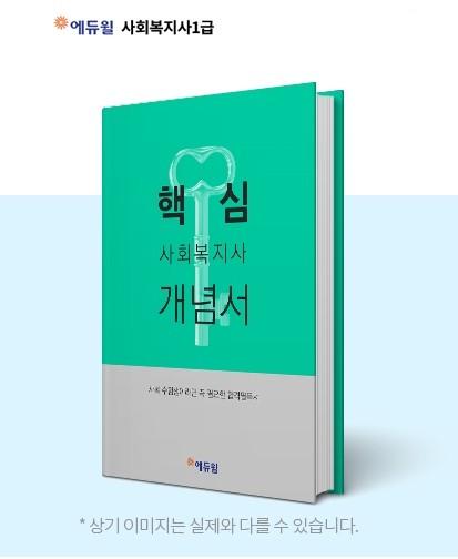 에듀윌, 사회복지사 핵심개념서 선착순 무료 배포