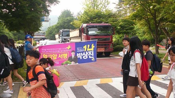 민주당 박상진 과천시 시의원 후보, 어린이 안전박물관건립 추진