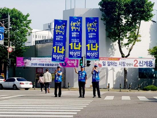 과천시의원' 박상진 후보, 톡톡튀는 선거유세로 유권자 눈길 사로잡아