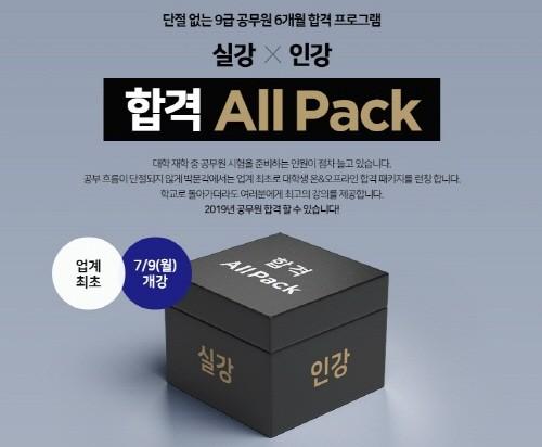 박문각 공무원 노량진학원, 대학 재학생을 위한 '합격 All Pack' 개강