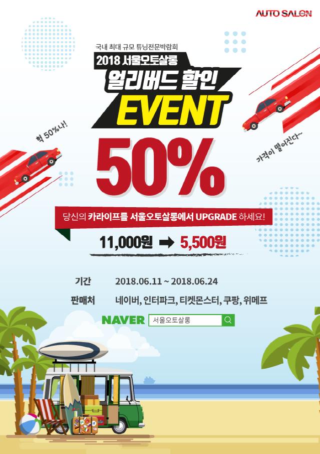 2018 서울오토살롱, 24일까지 티켓 50% 할인 판매