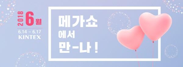 사진=메가쇼 공식 페이스북 발췌