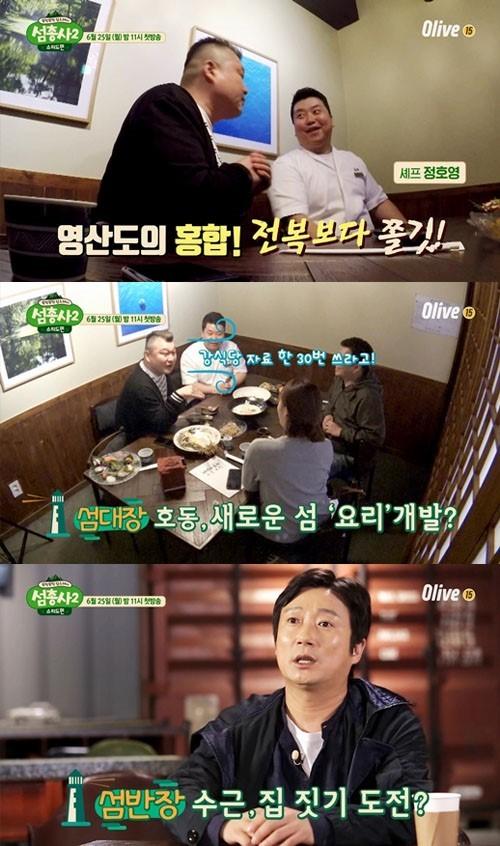 '섬총사2', 새롭게 합류한 이수근 티저 공개...혹독한 신고식 예고