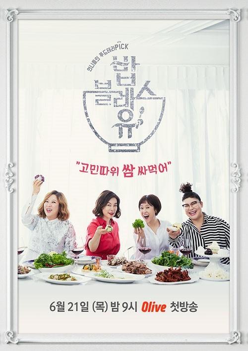 """'밥블레스유', 먹계 레전드 4인방 공식 포스터 공개...""""고민따위 쌈싸먹어"""""""