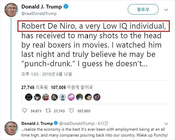 사진=트럼프 트위터