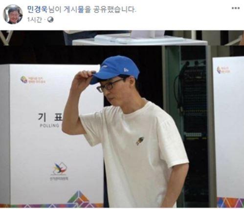 사진=민경욱 인스타그램