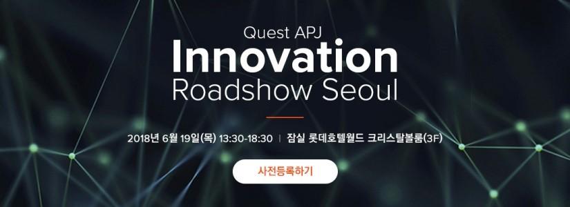 '퀘스트 APJ 이노베이션 로드쇼 서울'개최… 데이터 기술 시대를 주도할 신제품 발표와 현실적 노하우 공유